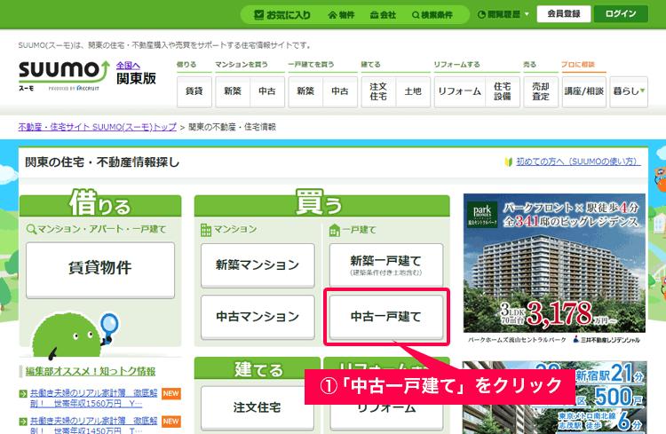 SUUMOの住宅・不動産情報探しページ