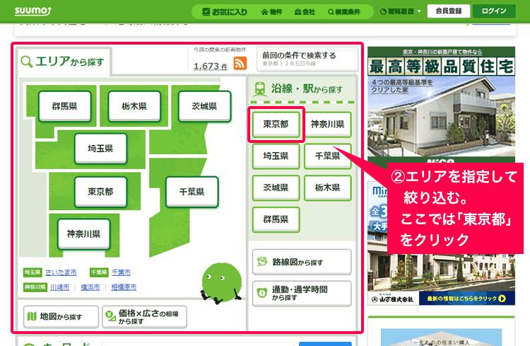SUUMOのエリアから探す画面