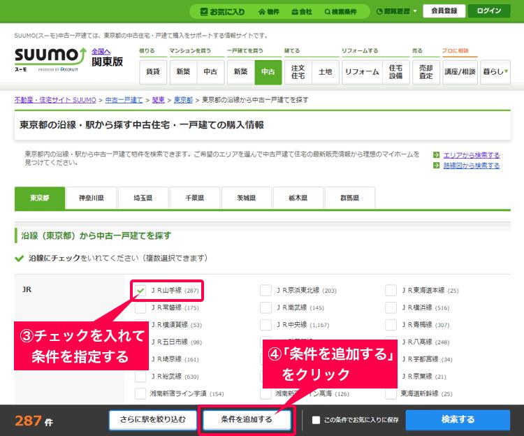 SUUMOの沿線・駅から探す中古住宅・一戸建ての購入情報ページ