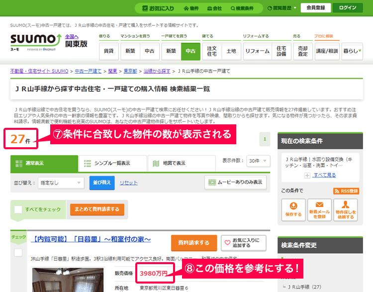SUUMOの中古住宅・一戸建ての購入情報検索結果一覧ページ