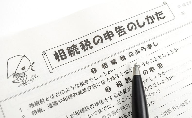 相続税の申告のしかたという説明書とボールペン