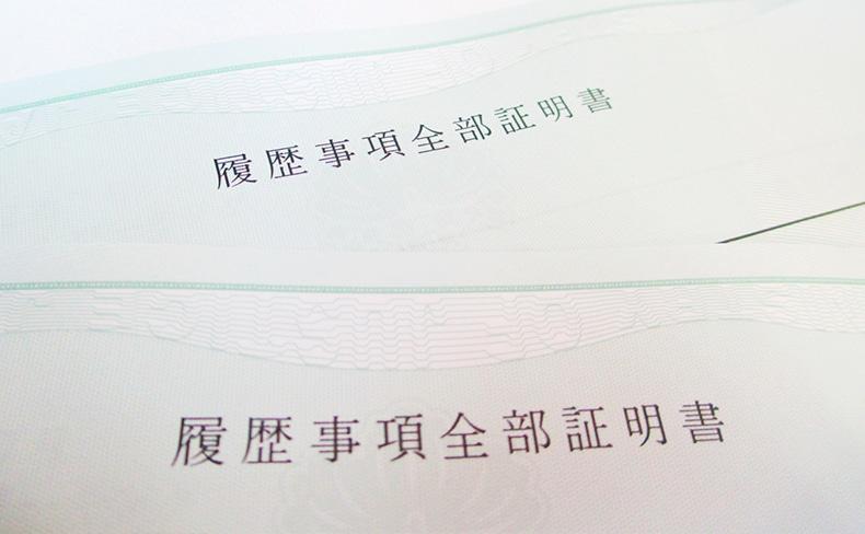 履歴事項全部証明書(登記簿謄本)