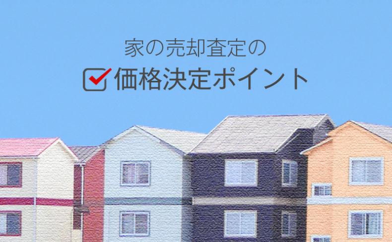 家の査定はどこをチェックしている?評価ポイントと注意点