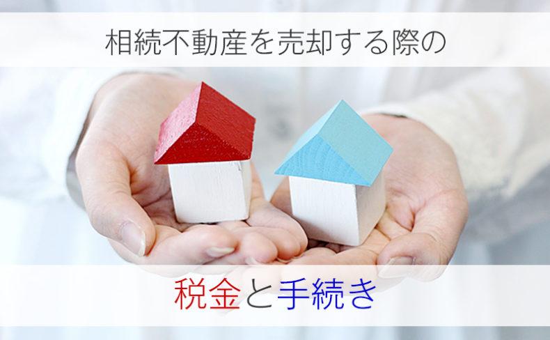 相続した不動産の売却でかかる税金とは?注意点や節税方法は?