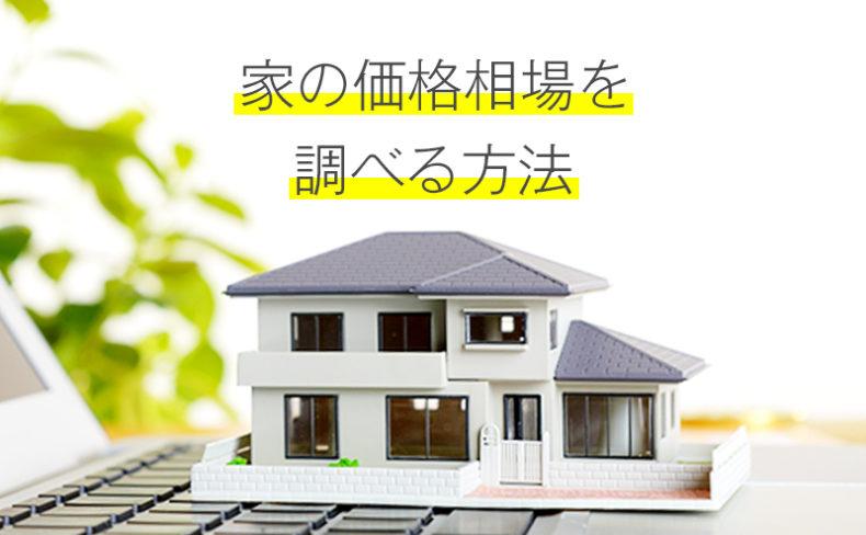 家の資産価値はいくら?家の価格相場を自分で調べる5つの方法