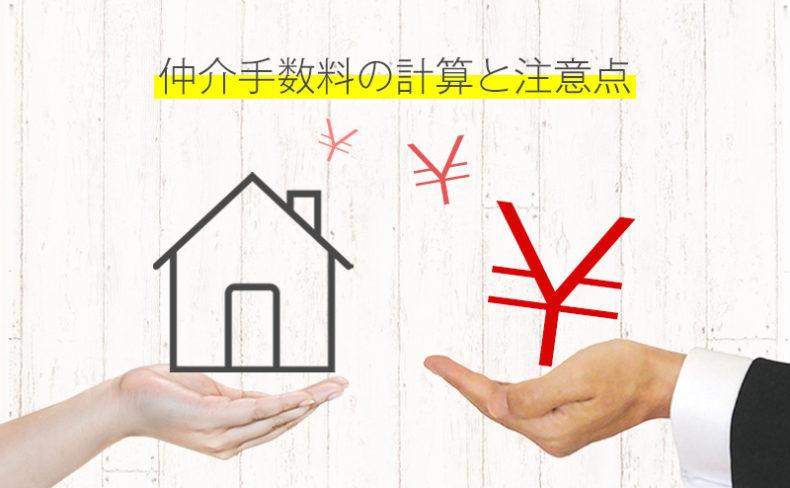 不動産売却の仲介手数料はいくらかかる?計算方法や注意点を解説