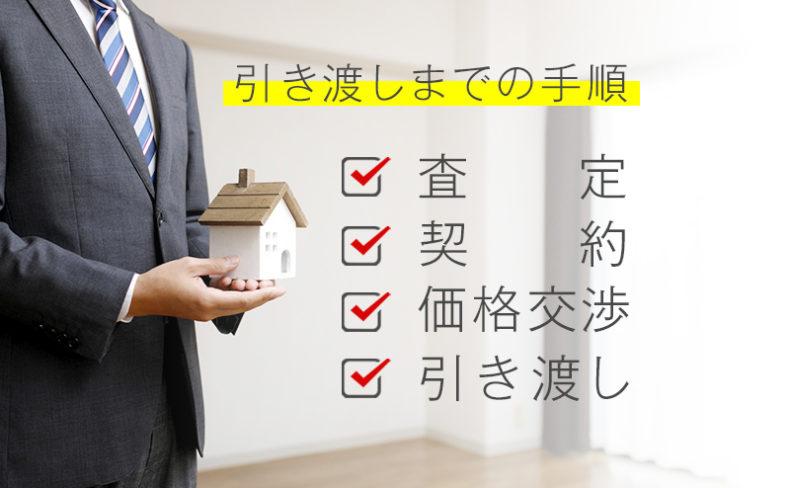 【初心者必見】家やマンションを損せず売るコツや手順・注意点