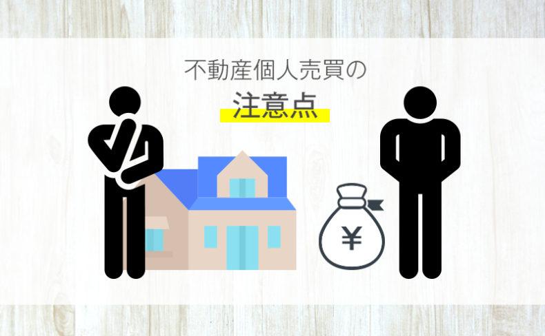 不動産(家や土地)の個人売買は可能?自分でできる売却方法と注意点