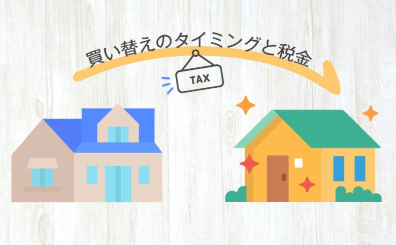 家の買い替え・住み替えの注意点|タイミングや税金で失敗しないコツ