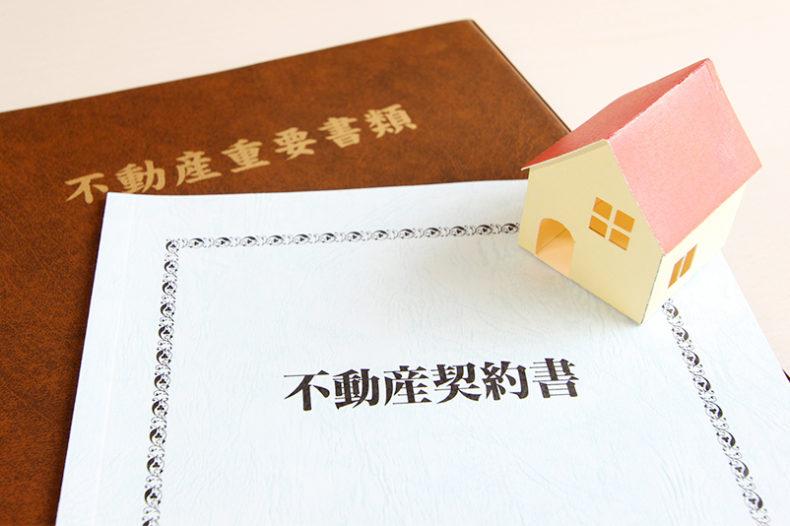 不動産重要書類と不動産契約書